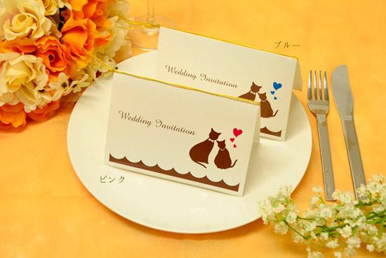 可愛いねこちゃんの招待状キット・結婚式