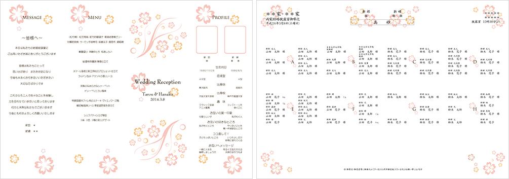 春ウェディングにぴったりの桜デザインの席次表