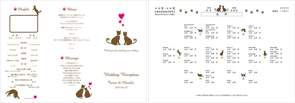 猫の可愛い完成品の席次表・ウェディング