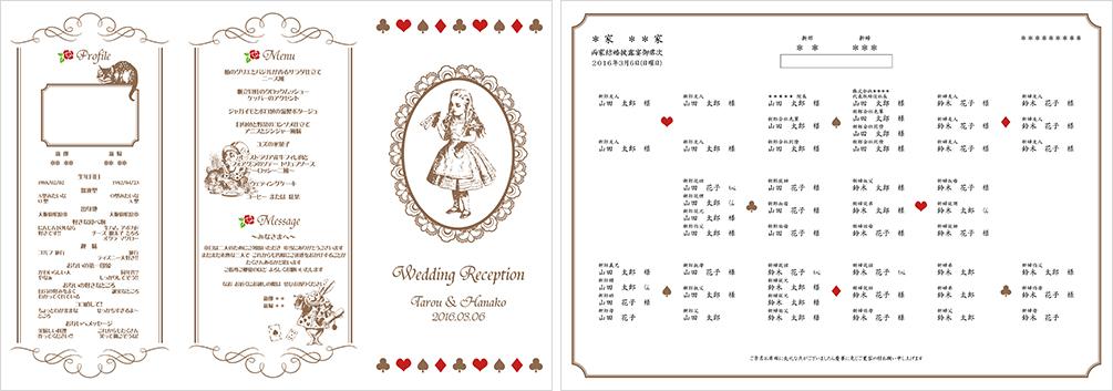 可愛いアリスの席次表・結婚式アイテム