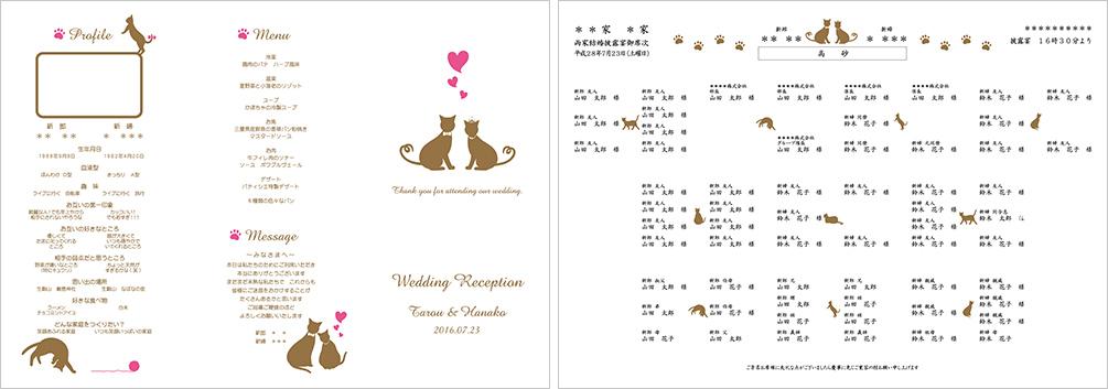 可愛いシンプル猫の結婚式席次表