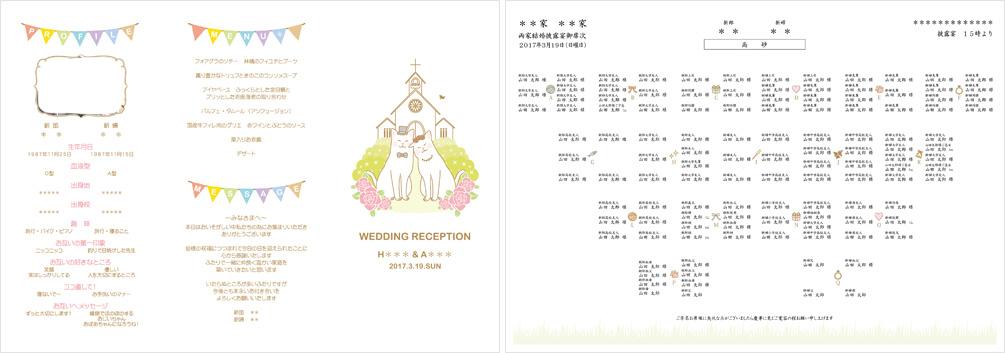 猫がテーマの結婚式に取り入れたい席次表