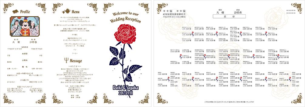 美女と野獣がテーマの結婚式に使いたい席次表