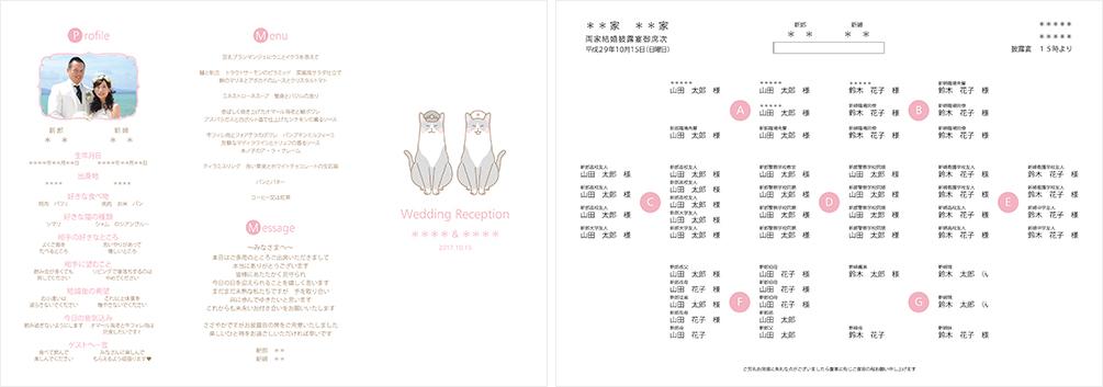 職業と猫をモチーフにしたオリジナルの席次表