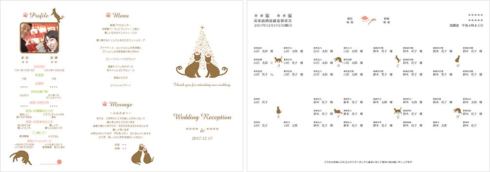 猫 クリスマスウェディング 可愛い 席次表