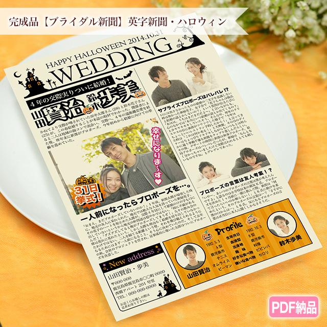 ハロウィン装飾された英字新聞風のブライダル新聞!ゲストも楽しめる演出に!