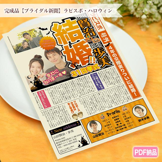 結婚式にスポーツ紙の号外風にふたりの新聞を作っちゃおう!ゲストも楽しめる演出になります!