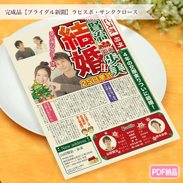 クリスマスシーズン結婚式に使いたい!ブライダル新聞の演出!
