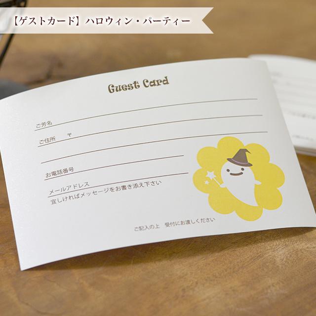 魔法使いの衣装を着たいたずら大好きなおばけがデザインされたゲストカード(芳名帳)です