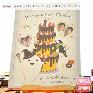 phwb_cake