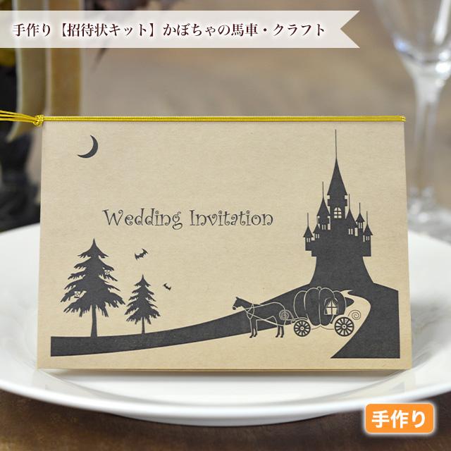 他にないクラフト紙を使った結婚式の招待状