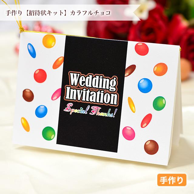 お菓子好きなカップルやバレンタインウェディングに使いたい!カラフルなチョコ菓子をモチーフにした楽しい招待状