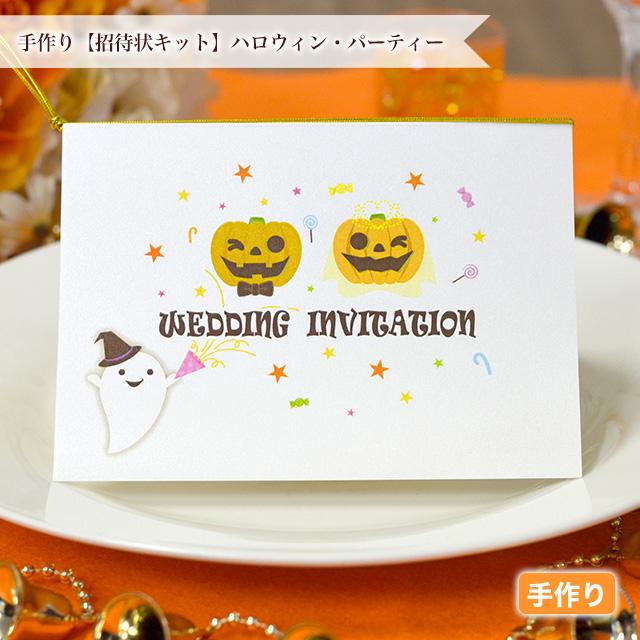 クラッカーを鳴らす可愛いおばけと、おちゃめな新郎新婦かぼちゃが楽しくデザインされた結婚式の招待状