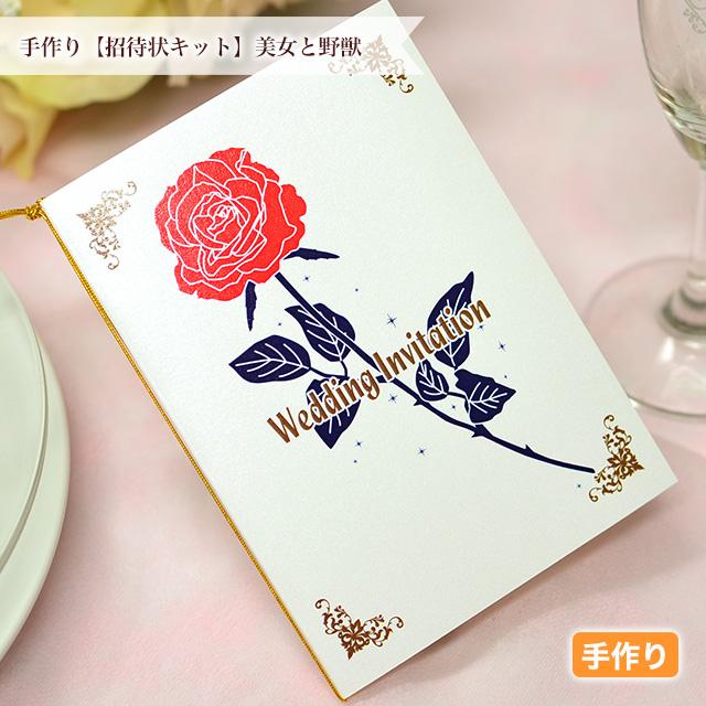 美女と野獣がテーマの結婚式に送る招待状