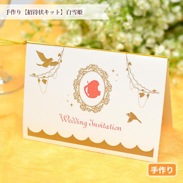 白雪姫をモチーフにした可愛い結婚式の手作り招待状