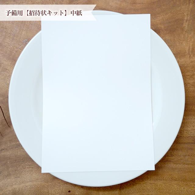 手作りウェディングに、キラキララメ入りの招待状中紙が1枚から購入できます
