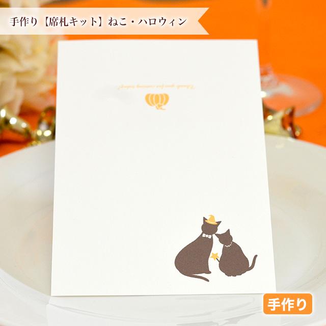 ハロウィン仮装した猫の新郎新婦が可愛い手作り席札キット