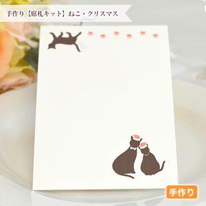 skf_cat_xmas