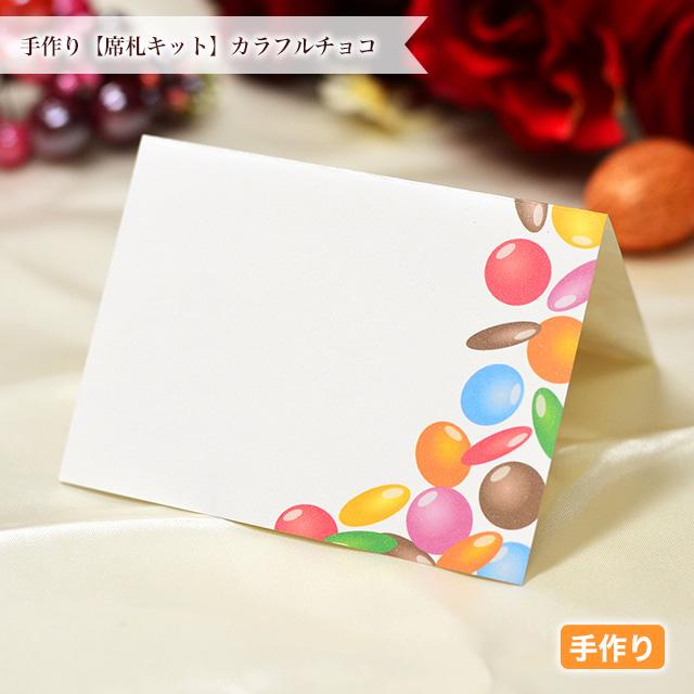 つるっと丸いカラフルなチョコ菓子風の席札。結婚式で楽しい演出をしたい方にぴったり!