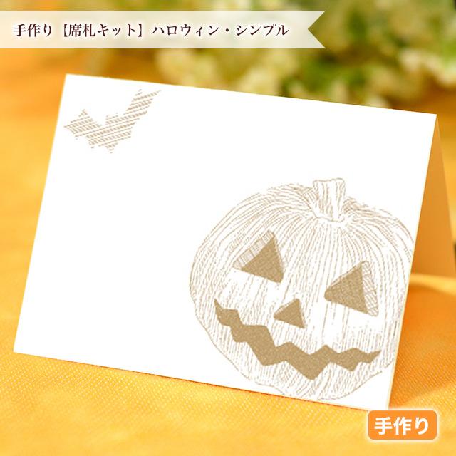 線画のコウモリとかぼちゃのおばけが可愛くデザインされたシンプルな席札です