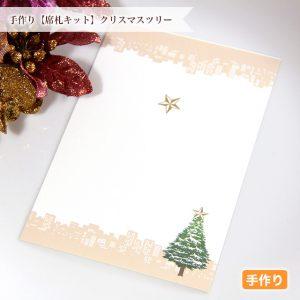 skf_tree