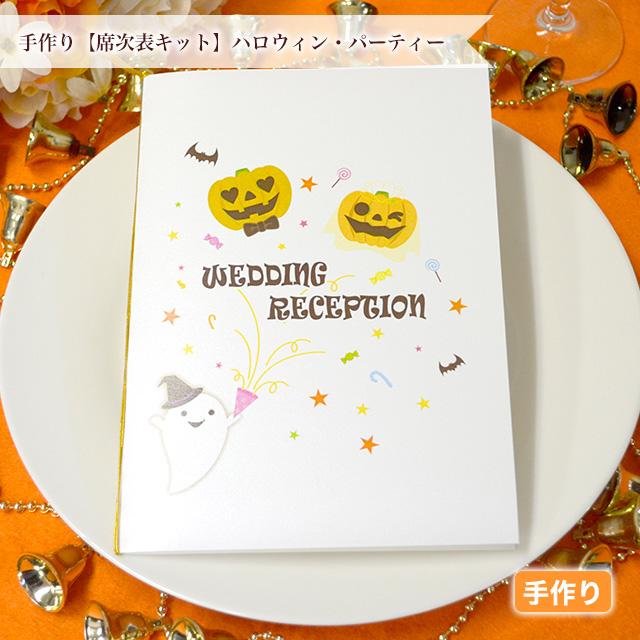 目がハートになった新郎かぼちゃとウィンクをしている新婦かぼちゃの可愛いデザインが特徴の結婚式席次表です