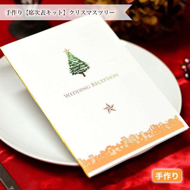 ちょっと雪のかかった緑のクリスマスツリーに、街並みのシルエットがオシャレな手作り席次表