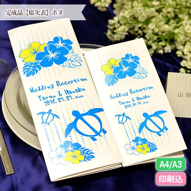 海外挙式やリゾートウェディングに!ホヌの結婚式席次表