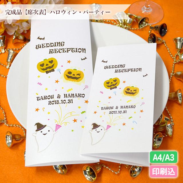 可愛いおばけが祝福!目をハートにした新郎かぼちゃとウィンクする新婦かぼちゃの楽しいデザインの結婚式席次表です