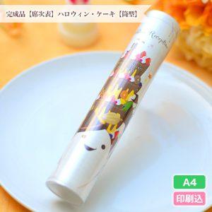 tsutsu_cake