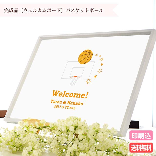 バスケがテーマの結婚式に飾りたいポップで楽しいデザインのウェルカムボード
