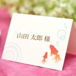 和婚やサマーウェディングに使える金魚の席札