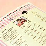 ピンクカラーのアリス席次表