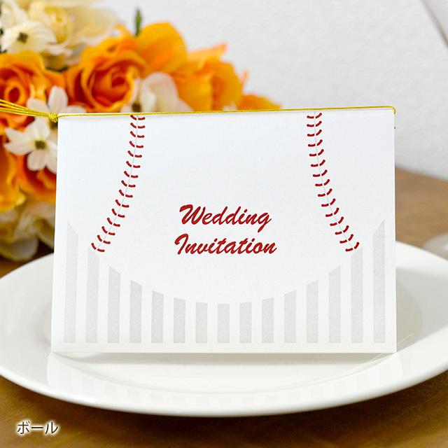 野球ボールにWedding Invitationの文字が入った招待状