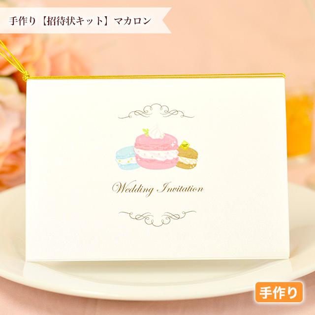 パリ風可愛らしいマカロンがデザインされた結婚式の招待状