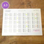 200名まで記載可能なA3サイズの席次表