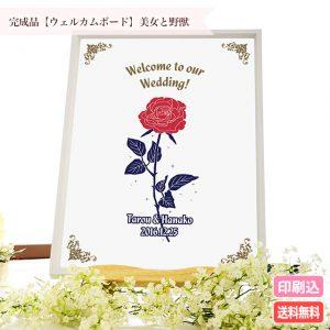 wb_rose