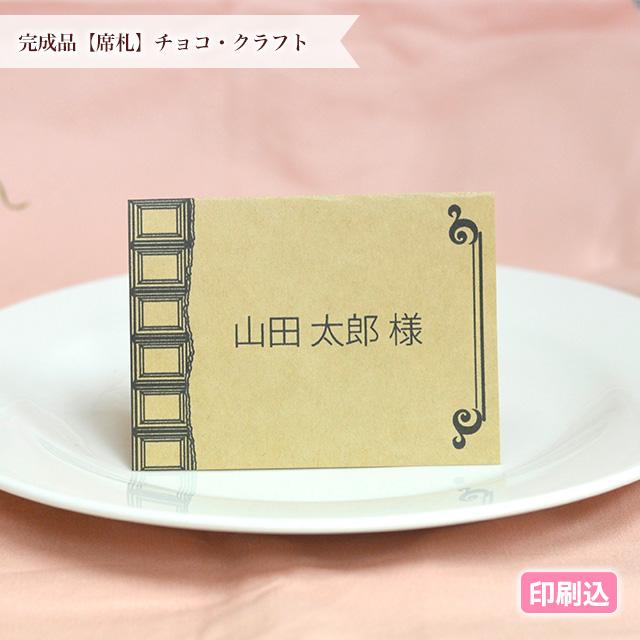 チョコレート菓子のパッケージをイメージしたオリジナルの席札