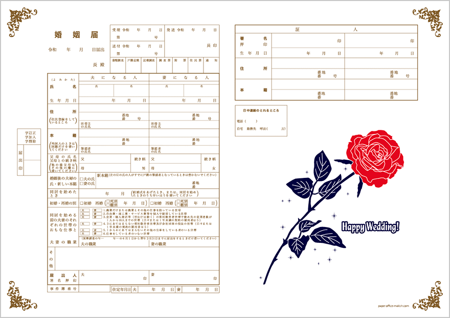婚姻 届 ダウンロード 令 和 無料