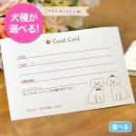 【ゲストカード】いぬ(1枚)