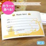【ゲストカード】ハロウィン・パンプキン(1枚)