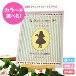 完成品【ウェルカムボード】アリス