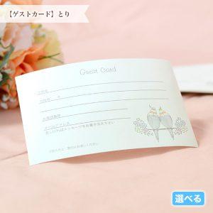 【ゲストカード】とり インコ 文鳥