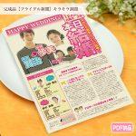 完成品【ブライダル新聞】キラキラ新聞