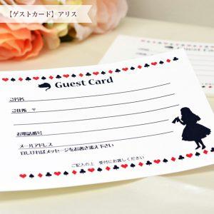 ゲストカード アリス シンプル オリジナル 結婚式