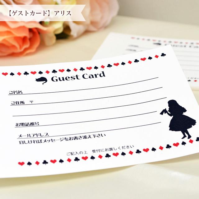 招待状に同封!アリスシルエットのゲストカード