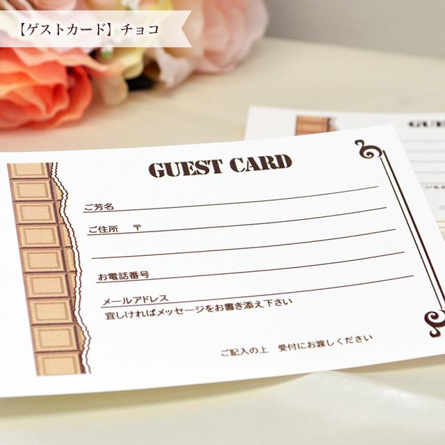 美味しそうな板チョコデザインのオリジナルゲストカード(芳名カード)です