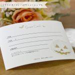 【ゲストカード】ハロウィン・シンプル(1枚)