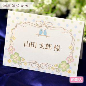 結婚式 席札 青い鳥 オリジナル