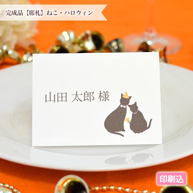 ハロウィンウェディングに使いたい猫の席札